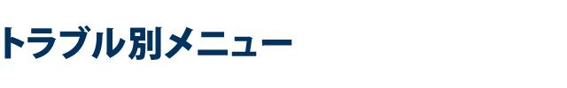 姫路アクト水道センター は姫路市最安値と接客の良さで指名ナンバーワン!