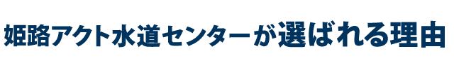 【選ばれる理由01】姫路市内で他社に負けない最安値で勝負